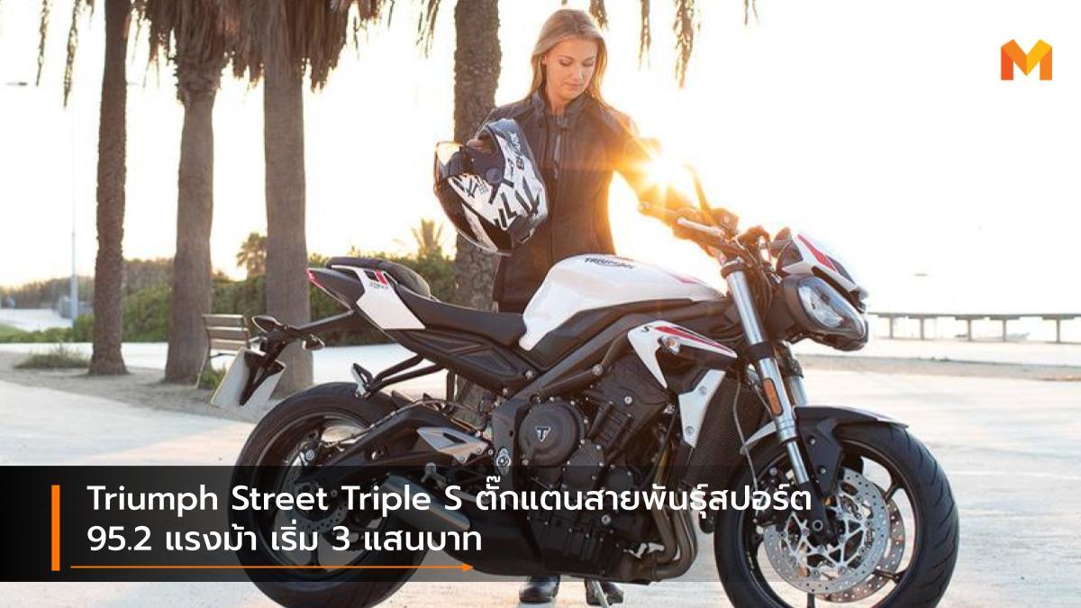 triump Triumph Street Triple S รุ่นปรับโฉม ไทรอัมพ์ ไทรอัมพ์ สตรีท ทริปเปิล อาร์เอส