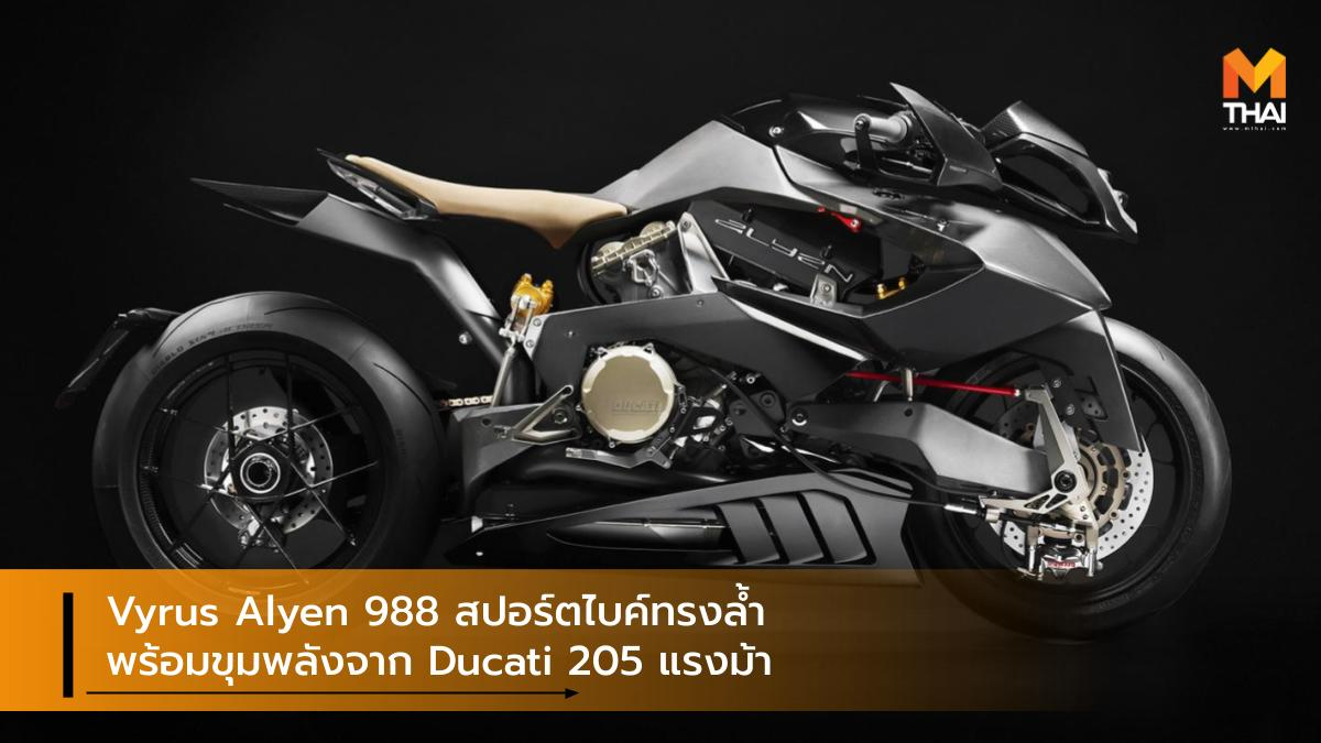 Ducati Vyrus Vyrus Alyen 988