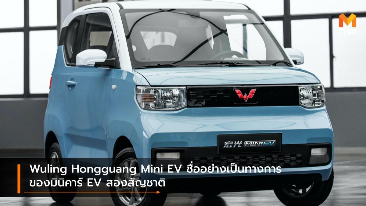 EV car General Motors GM SAIC-GM-Wuling Wuling Wuling Hongguang Mini EV รถยนต์ไฟฟ้า