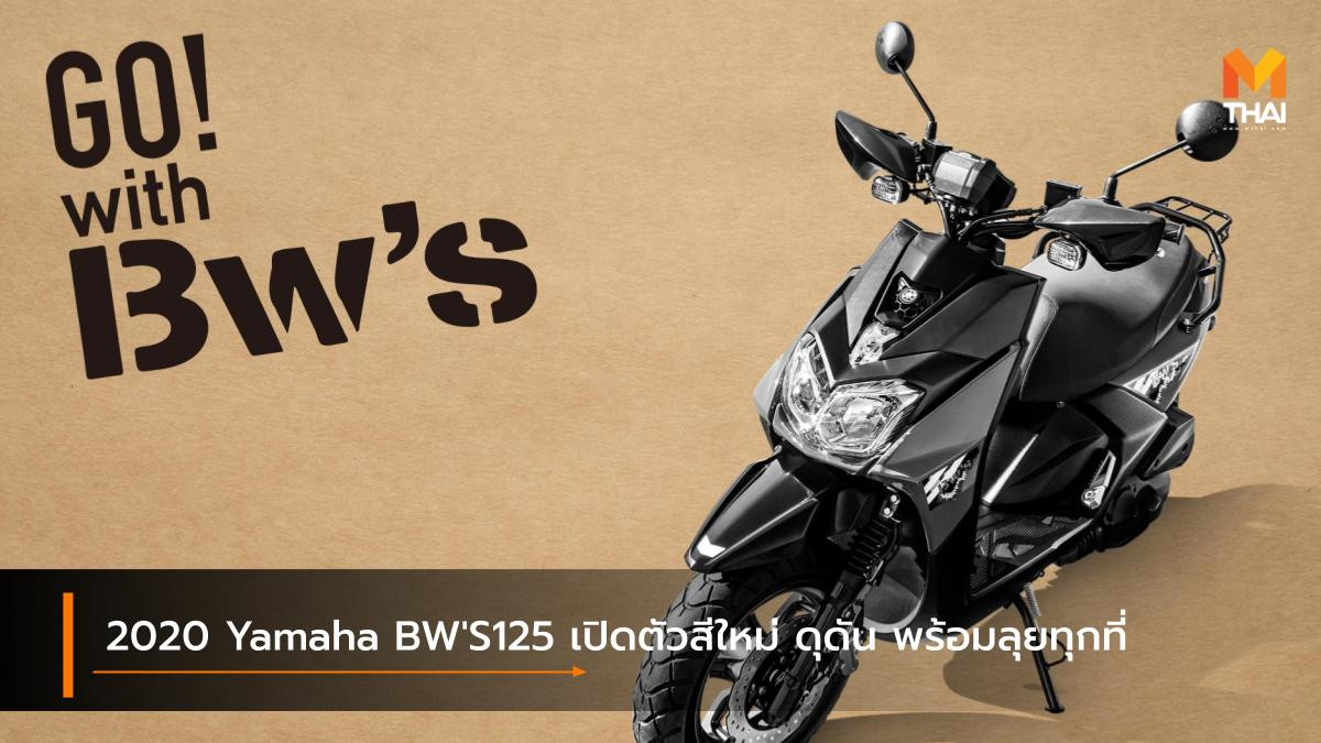 Yamaha Yamaha BW'S125 ยามาฮ่า สีใหม่