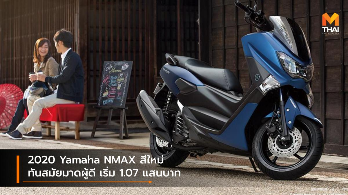 Yamaha Yamaha NMAX ยามาฮ่า สีใหม่