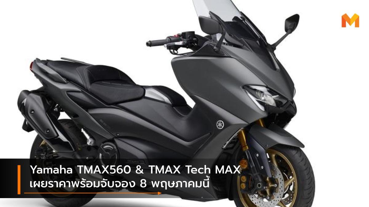 Yamaha Yamaha TMAX Tech MAX Yamaha TMAX560 ยามาฮ่า ราคารถใหม่