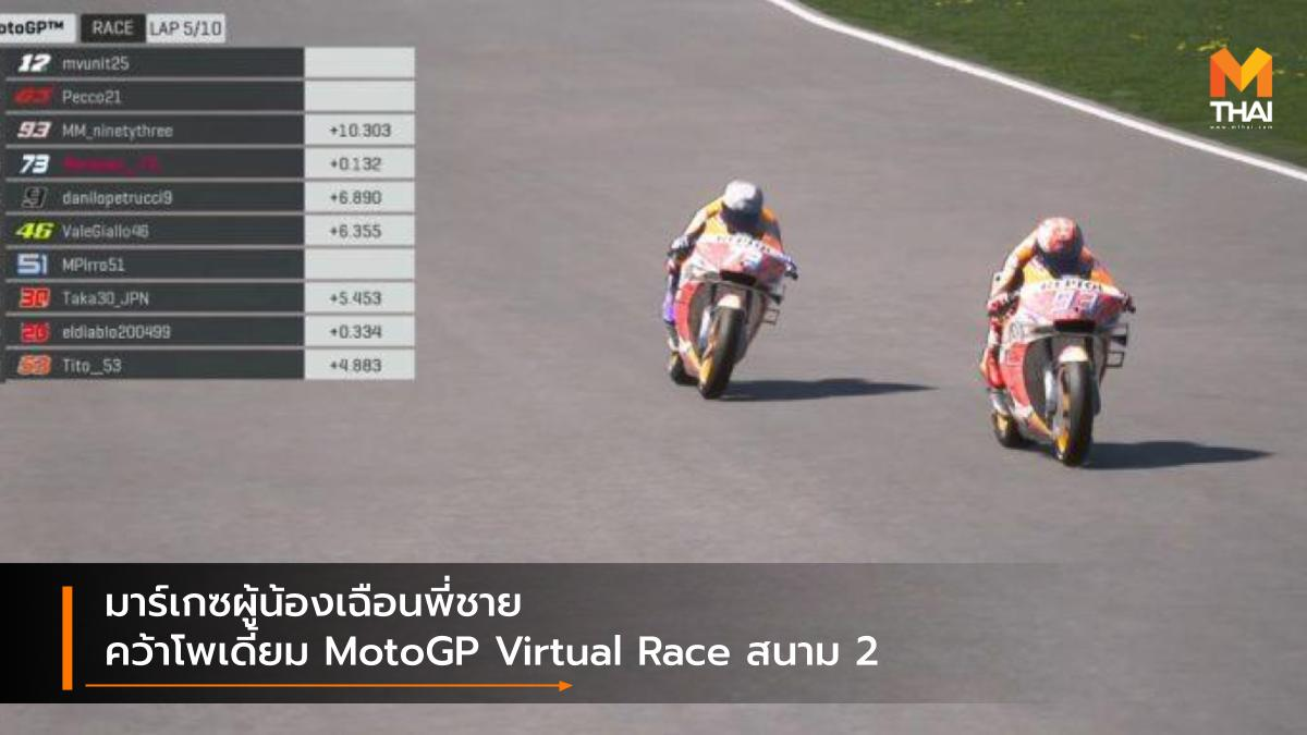 Esport motogp MotoGP 2020 MotoGP Virtual Race StayAtHomeGP โมโตจีพี