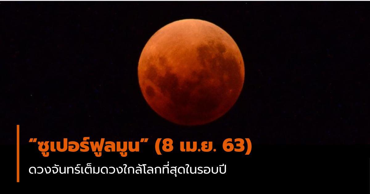 super full moon ซูเปอร์ฟูลมูน สถาบันวิจัยดาราศาสตร์แห่งชาติ