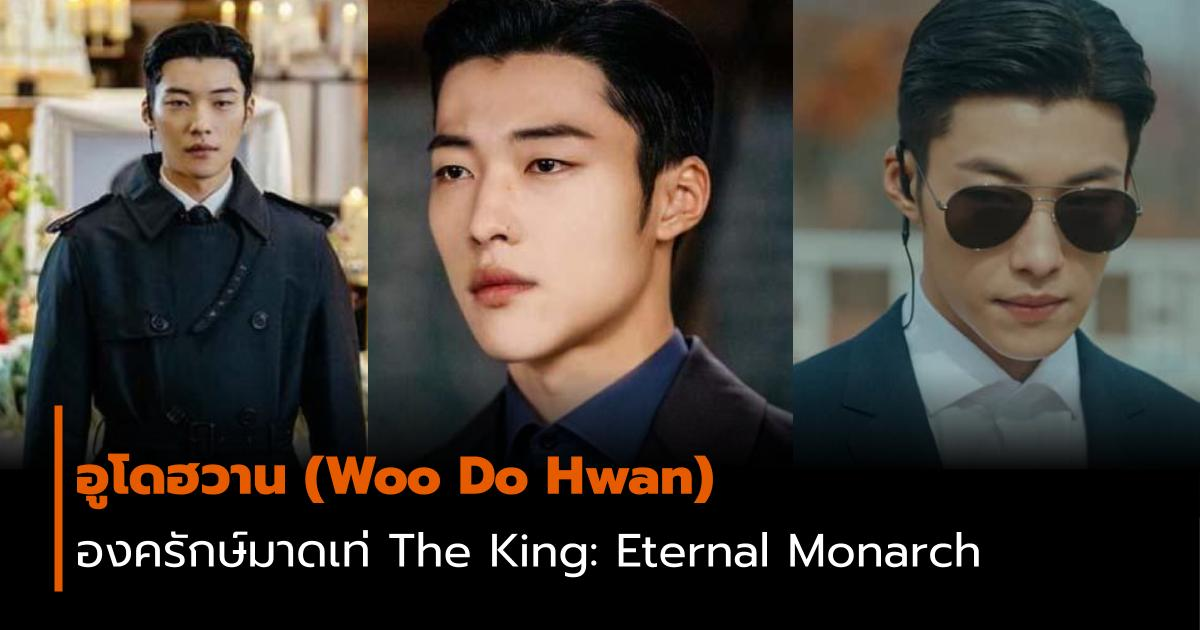 The King: Eternal Monarch Woo Do Hwan ซีรีส์เกาหลี