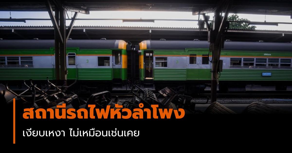 สถานีรถไฟหัวลำโพง โควิด-19 ไวรัสโคโรน่า 2019