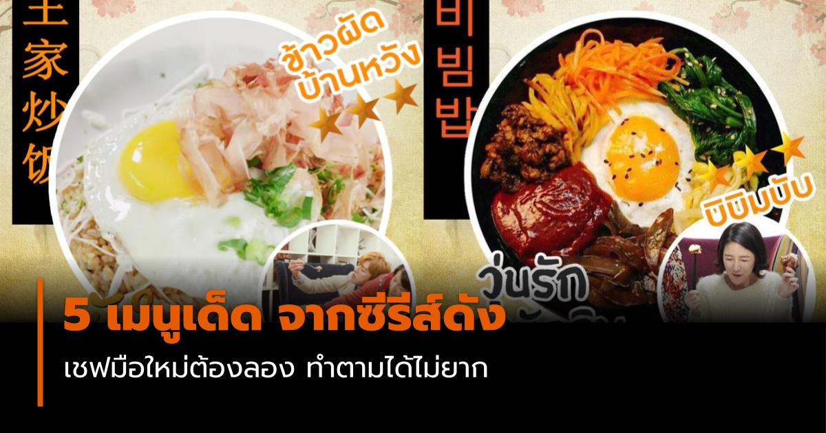 monomax ซีรีส์เกาหลี เมนูอาหาร โควิด-19