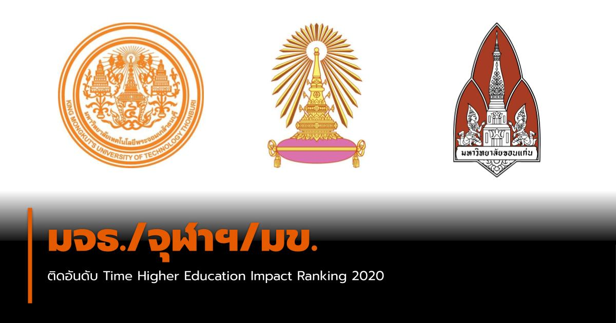 จุฬาลงกรณ์มหาวิทยาลัย มหาวิทยาลัยขอนแก่น มหาวิทยาลัยเทคโนโลยีพระจอมเกล้าธนบุรี