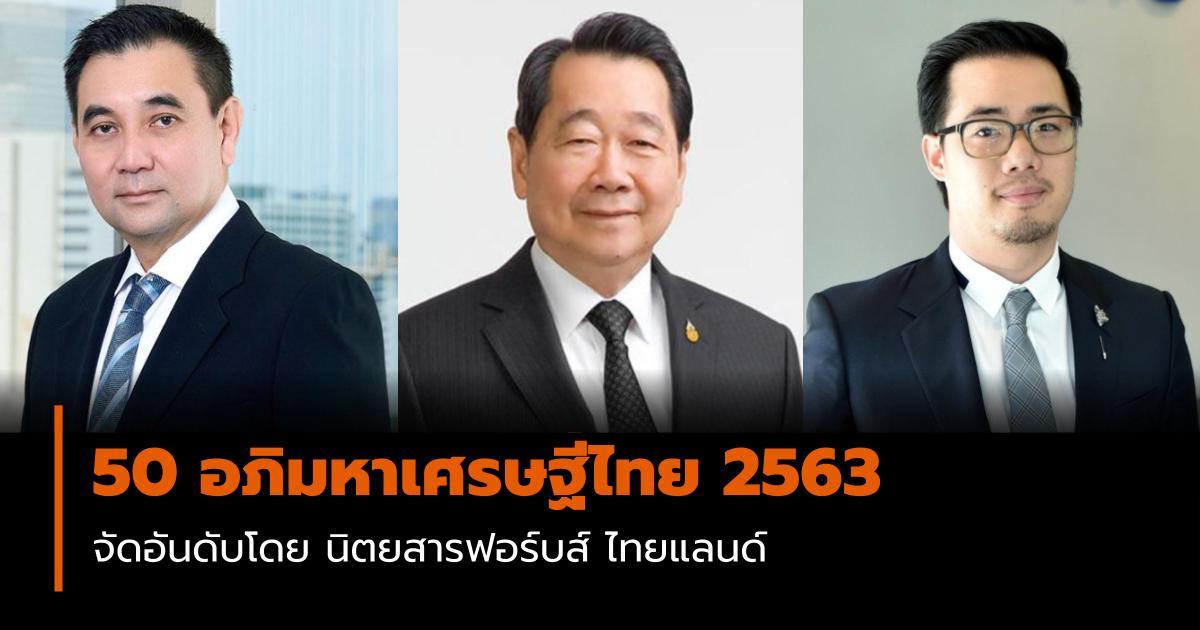 ตลาดหลักทรัพย์ เศรษฐีไทย