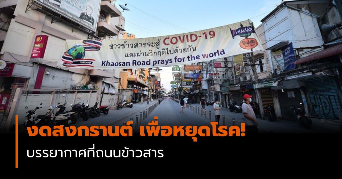 ถนนข้าวสาร สงกรานต์ถนนข้าวสาร โควิด-19 ไวรัสโคโรน่า 2019