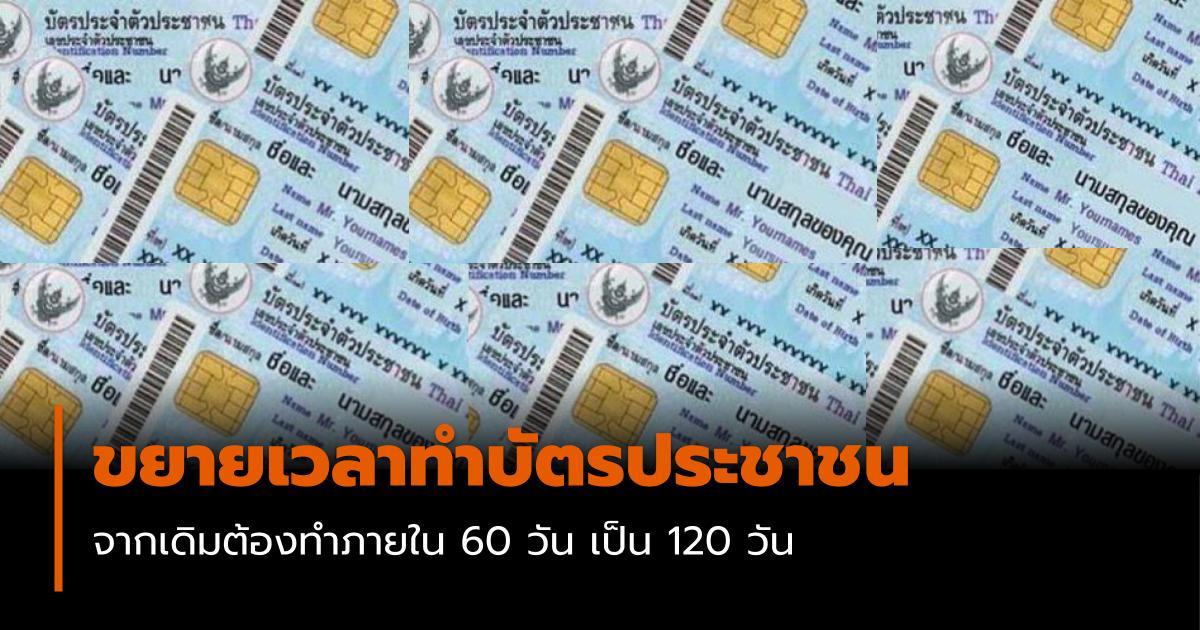 บัตรประชาชน โควิด-19
