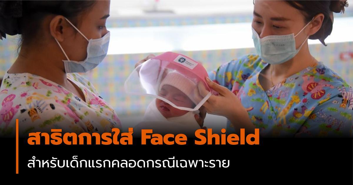 Face Shield โควิด-19 ไวรัสโคโรน่า 2019
