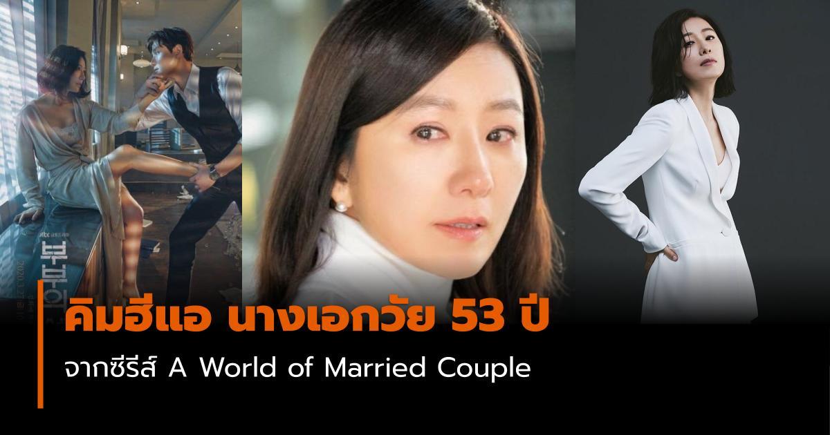 A World of Married Couple Kim Hee Ae ซีรีส์เกาหลี