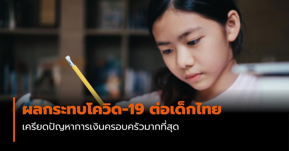 เด็กไทย โควิด-19 ไวรัสโคโรน่า 2019