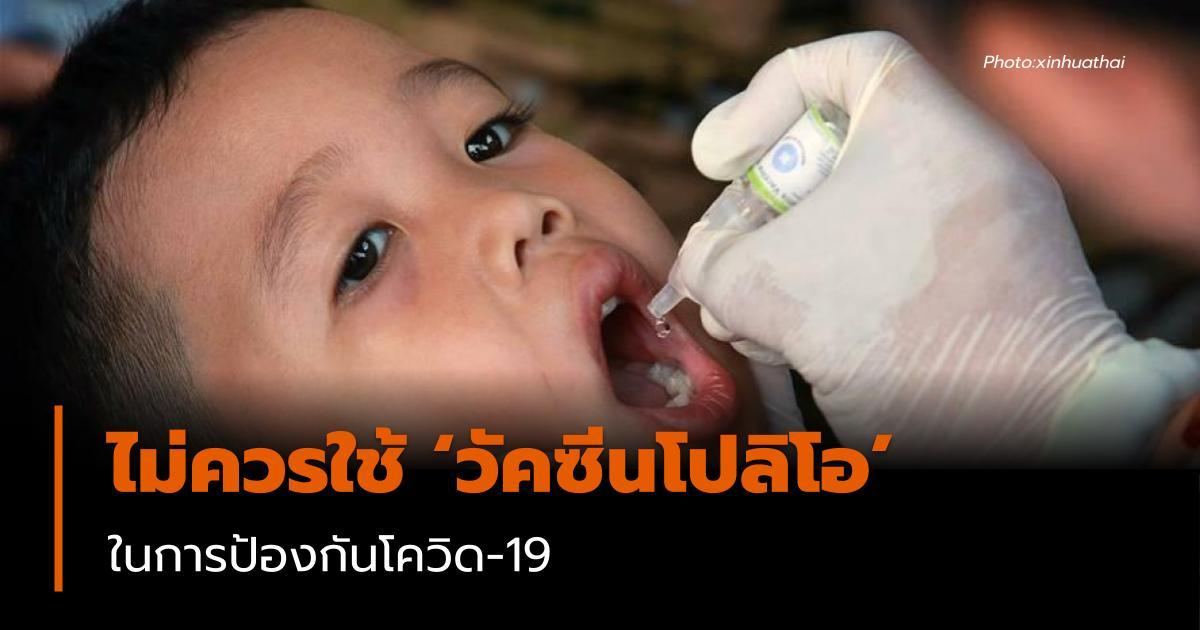 วัคซีนโปลิโอ โควิด-19