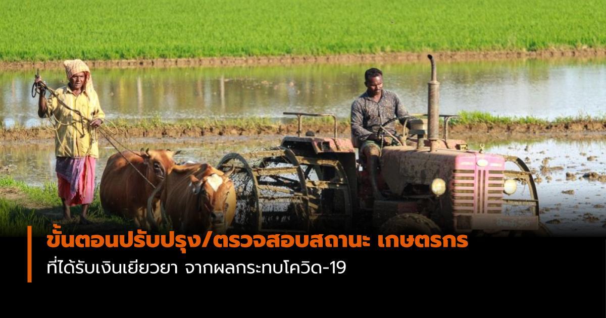 เกษตรกร เงินเยียวยาโควิด-19 โควิด-19