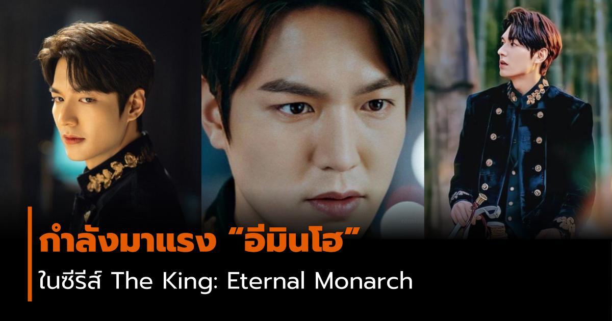 Leeminho The King: Eternal Monarch ซีรีส์เกาหลี อีมินโฮ