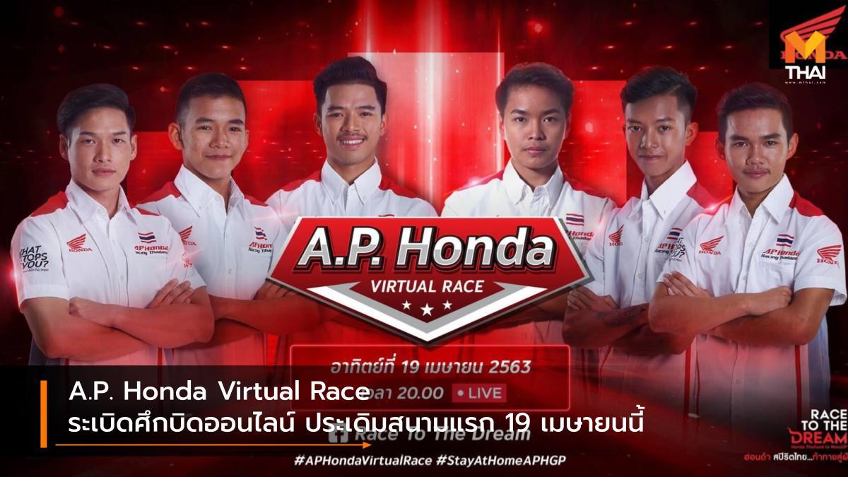 A.P. Honda Virtual Race A.P.Honda Esport เอ.พี.ฮอนด้า