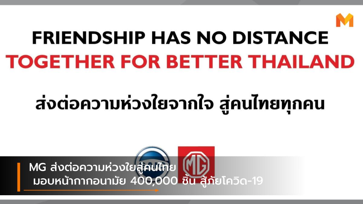 COVID-19 mg SAIC-MG Together For Better Thailand เอ็มจี โควิด-19