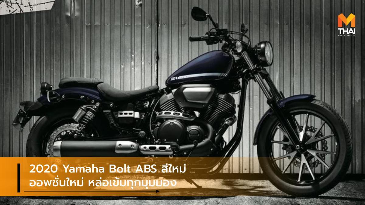 Yamaha Yamaha Bolt Yamaha Bolt ABS Yamaha Bolt R spec ABS ยามาฮ่า ยามาฮ่า โบลท์ สีใหม่