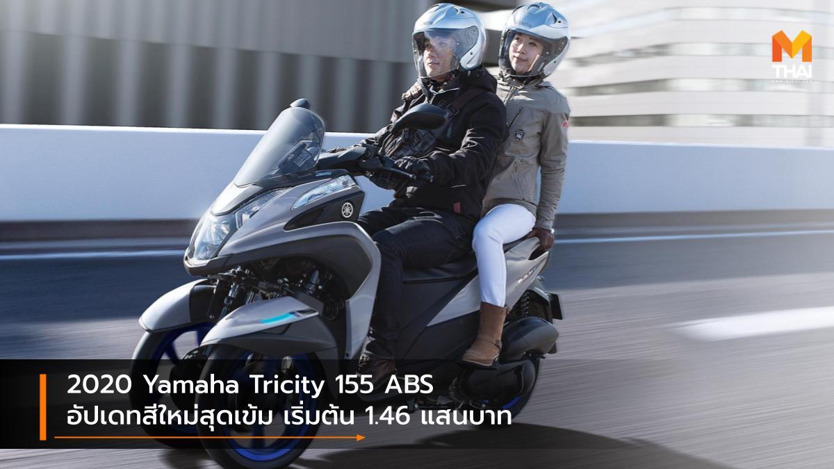 Yamaha Yamaha Tricity Yamaha Tricity 155 ABS ยามาฮ่า สีใหม่