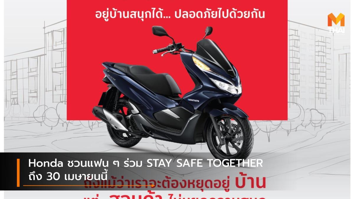A.P.Honda COVID-19 HONDA Honda PCX STAY SAFE TOGETHER ฮอนด้า เอ.พี.ฮอนด้า โควิด-19
