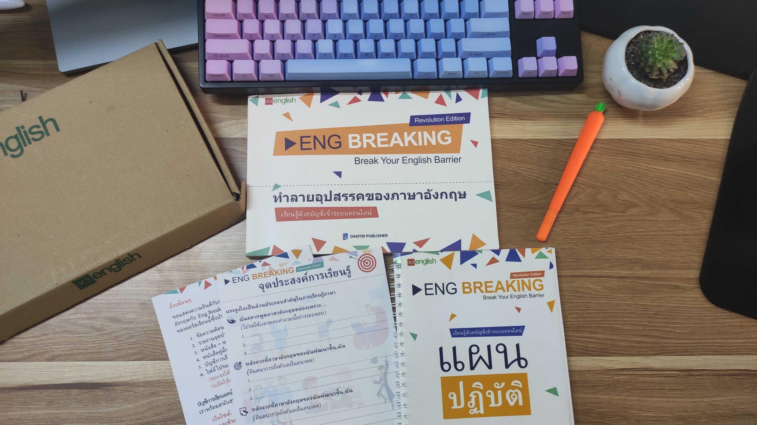 Eng Breaking เรียนภาษาอังกฤษออนไลน์ เรียนออนไลน์