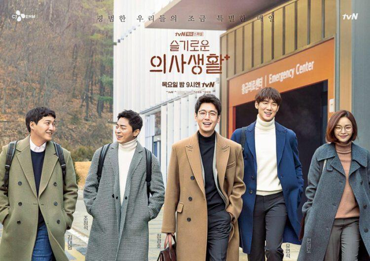 Hospital Playlist ซีรีส์เกาหลี ประวัติดาราเกาหลี