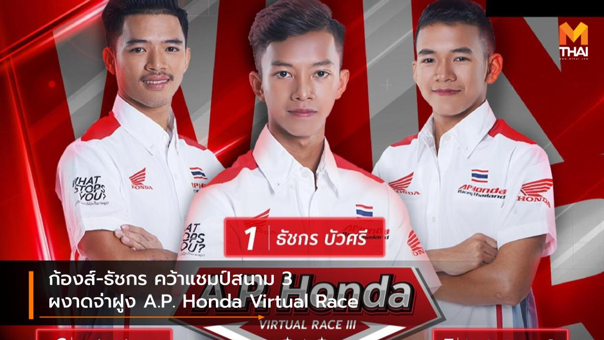 A.P. Honda Virtual Race A.P.Honda Esport เอ.พี.ฮอนด้า