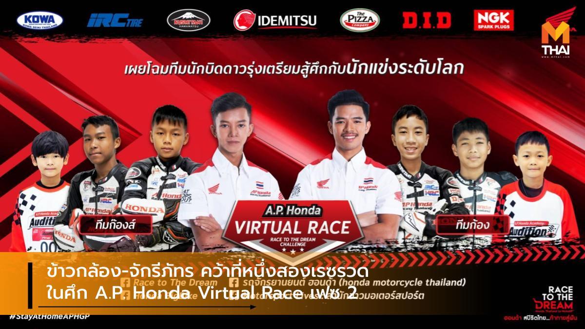 A.P. Honda Virtual Race A.P.Honda Race To The Dream Challenge จักรีภัทร พฤฒิสาร เอ.พี.ฮอนด้า