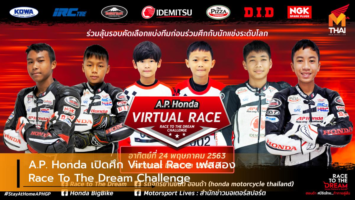 A.P. Honda Virtual Race A.P.Honda Race To The Dream Challenge เอ.พี.ฮอนด้า