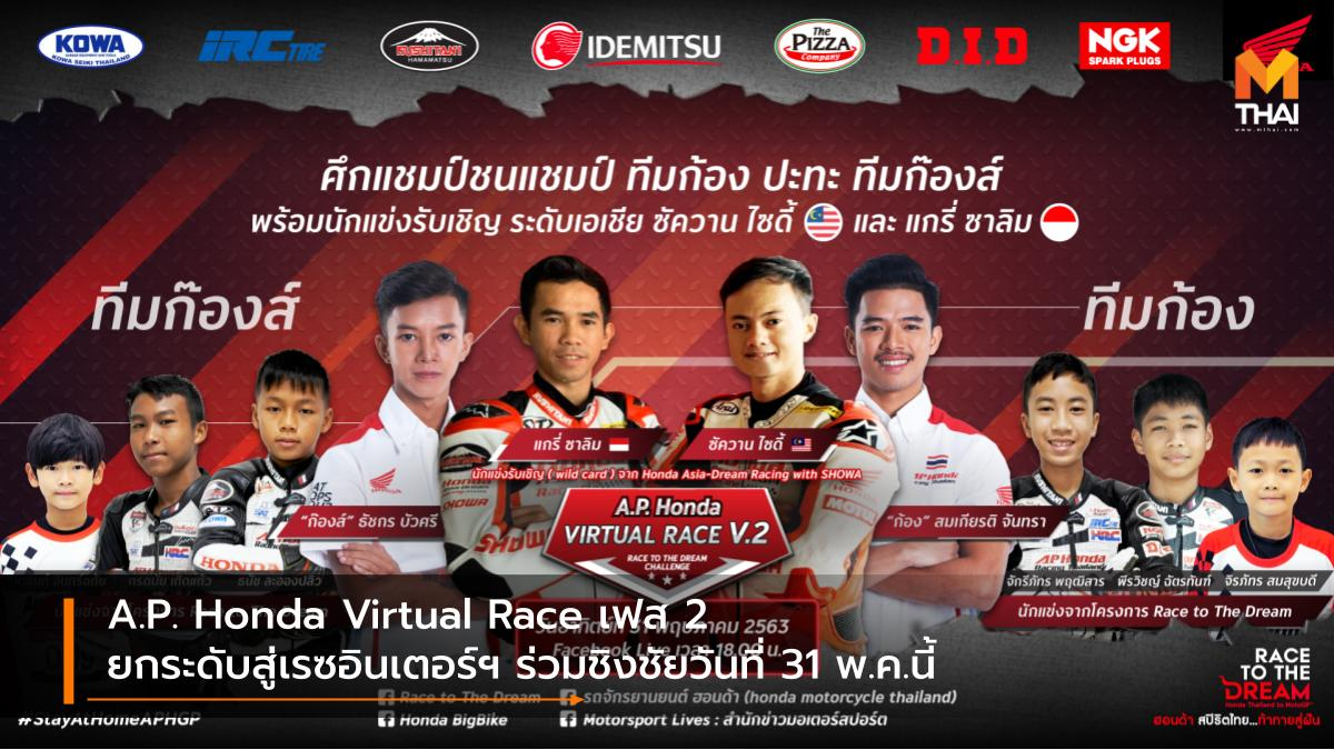A.P. Honda Virtual Race A.P.Honda Esport Race To The Dream Challenge เอ.พี.ฮอนด้า