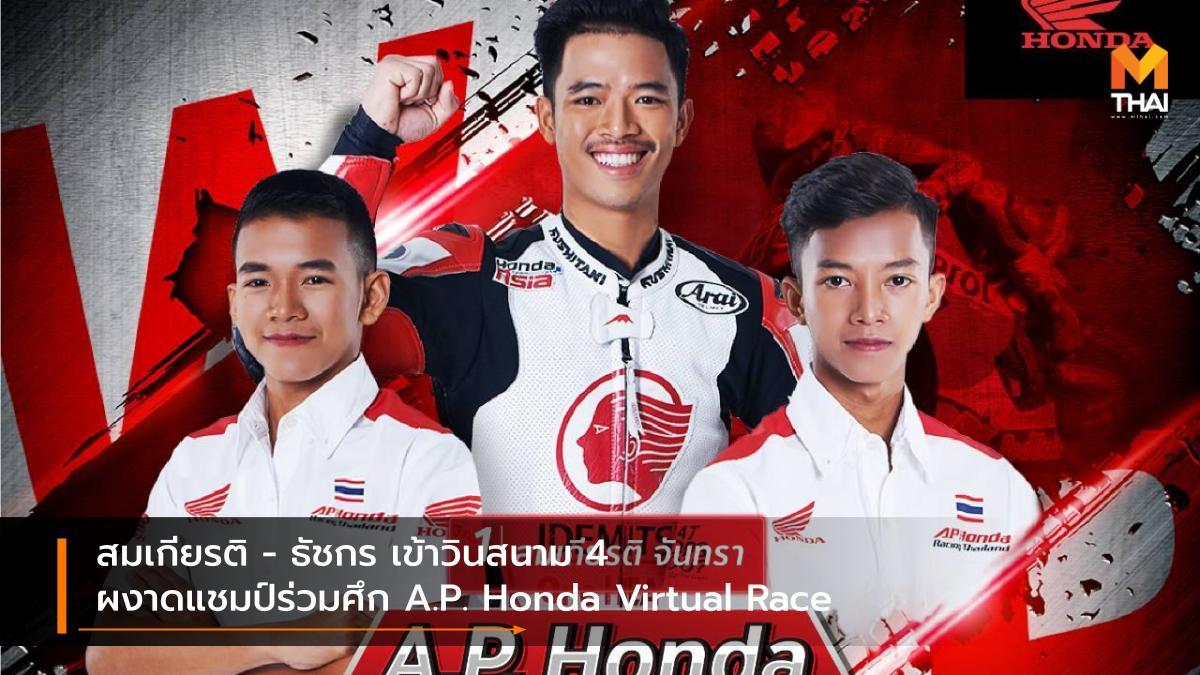 A.P. Honda Virtual Race A.P.Honda Esport ธัชกร บัวศรี สมเกียรติ จันทรา เอ.พี.ฮอนด้า