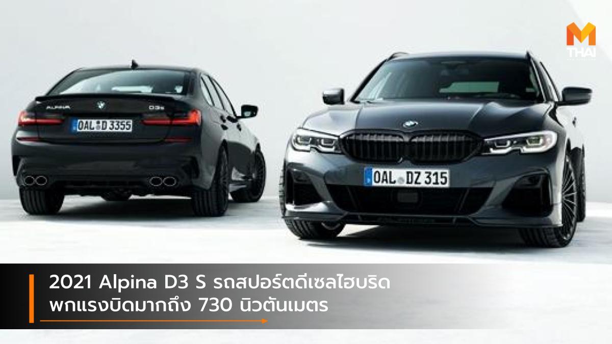 Alpina Automobiles Alpina D3 S BMW BMW Group