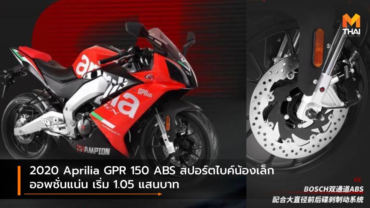 Aprilia Aprilia GPR150 ABS อาพริเลีย