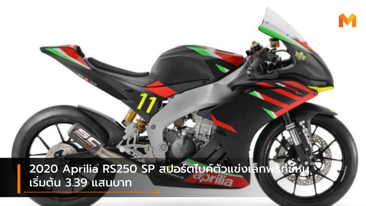 Aprilia Aprilia RS250 SP อาพริเลีย