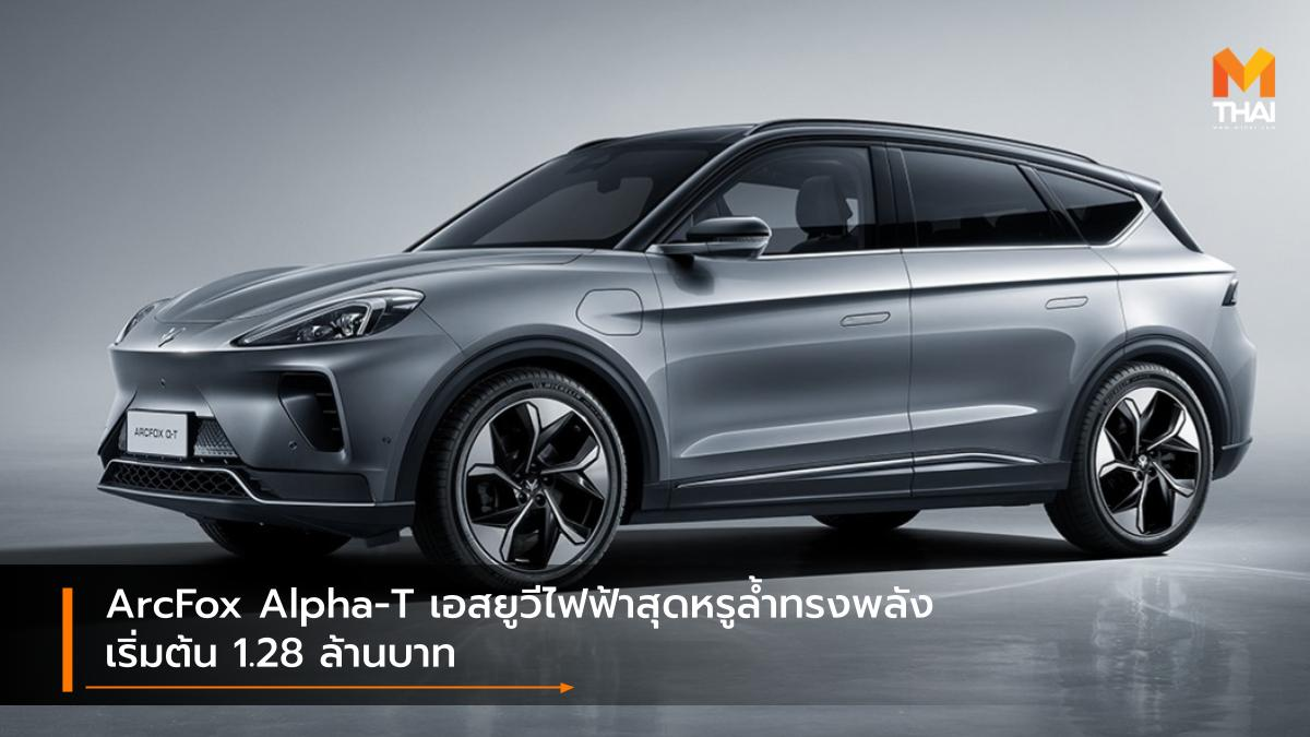 ArcFox Alpha-T BAIC BAIC Motor Corporation BJEV EV car Magna รถยนต์ไฟฟ้า