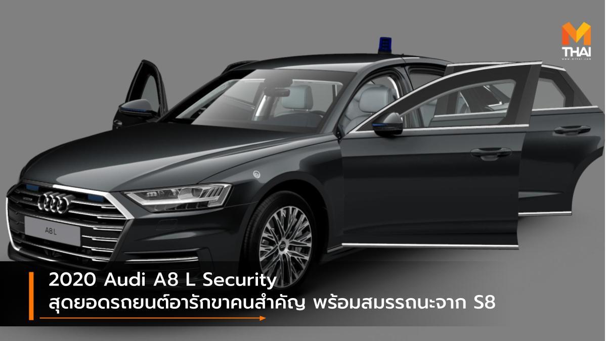 audi Audi A8 L Security Audi A8L รถกันกระสุน อาวดี้ อาวดี้ เอ8 แอล