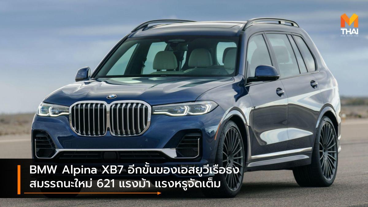 Alpina Alpina XB7 BMW Alpina BMW Alpina XB7 BMW X7 รถใหม่