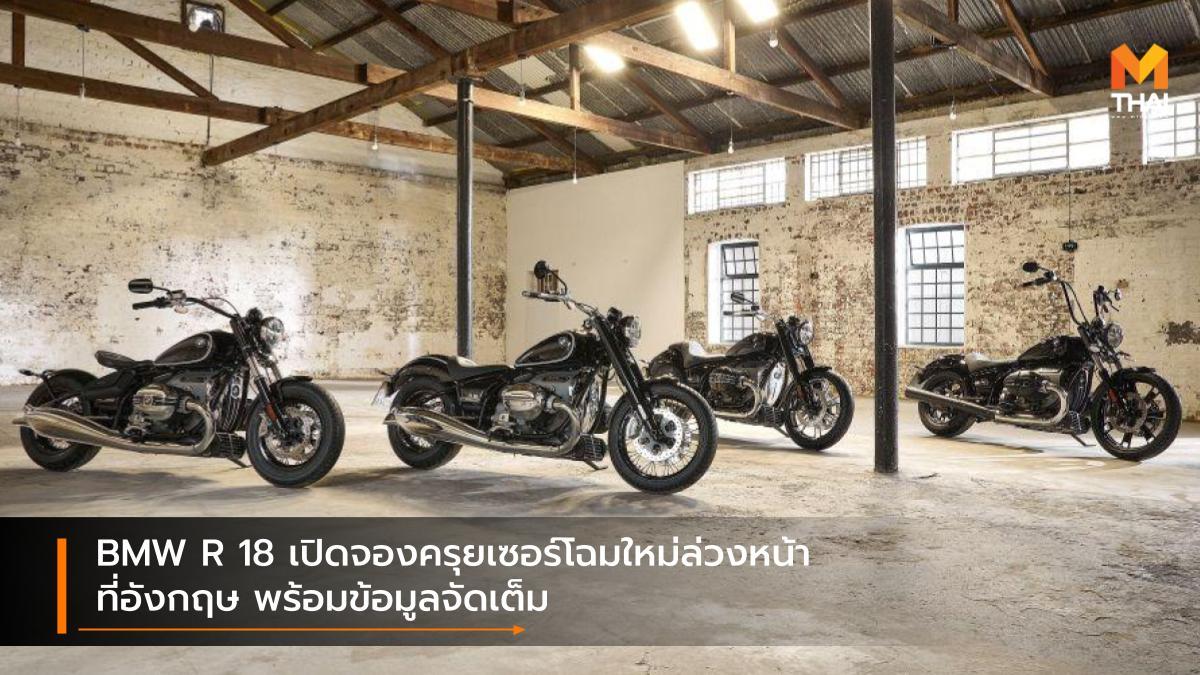 BMW BMW Motorrad BMW R 18 บีเอ็มดับเบิลยู บีเอ็มดับเบิลยู มอเตอร์ราด ประเทศไทย รถใหม่