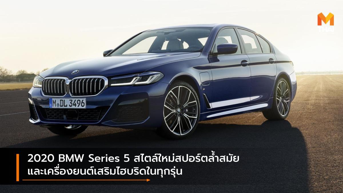 BMW BMW Series 5 facelift บีเอ็มดับเบิลยู บีเอ็มดับเบิลยู ซีรี่ย์ 2 รุ่นปรับโฉม