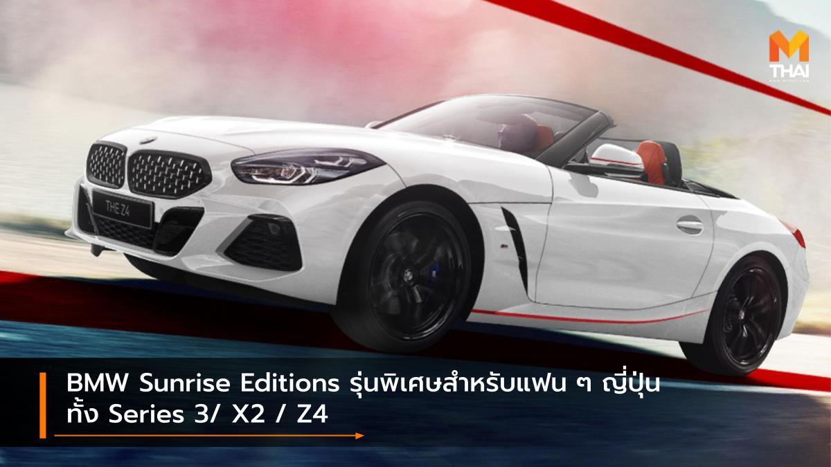 BMW BMW Series 3 BMW Sunrise Editions BMW X2 BMW Z4 M Coupe บีเอ็มดับเบิลยู รถรุ่นพิเศษ