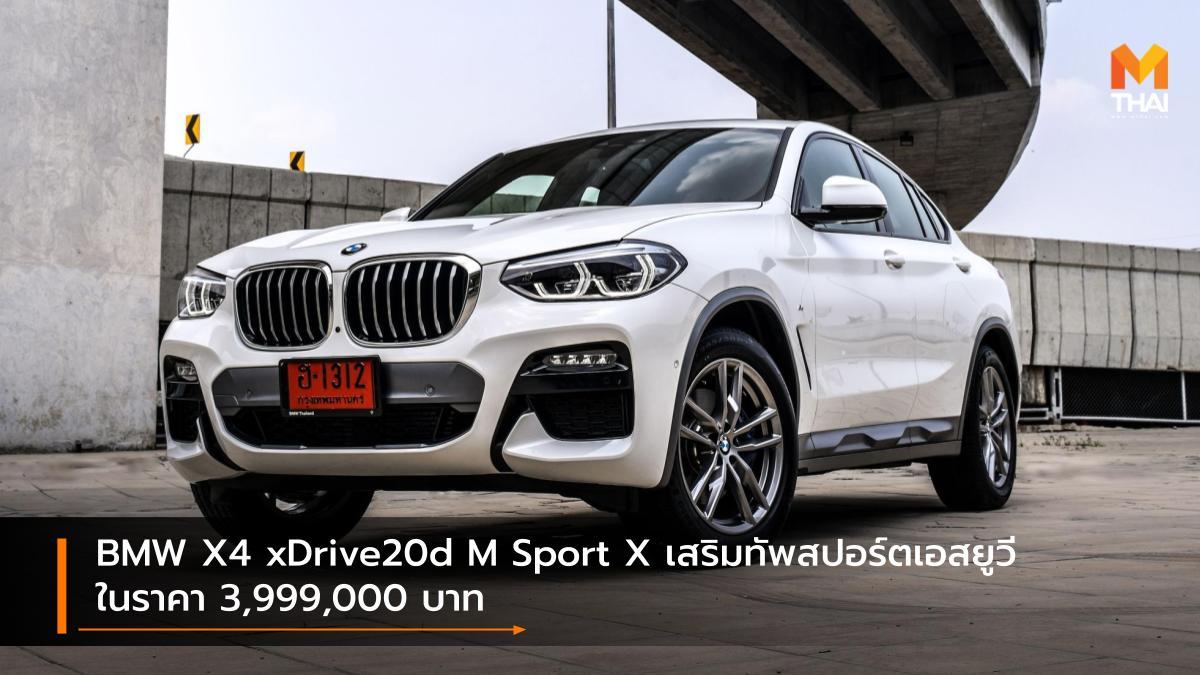 BMW BMW X4 BMW X4 xDrive20d M Sport X บีเอ็มดับเบิลยู รถใหม่ ราคารถใหม่