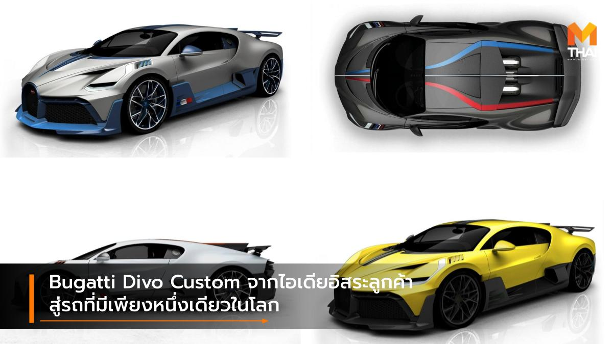 Bugatti Bugatti Divo Custom Concept บูกัตติ รถคัสตอม