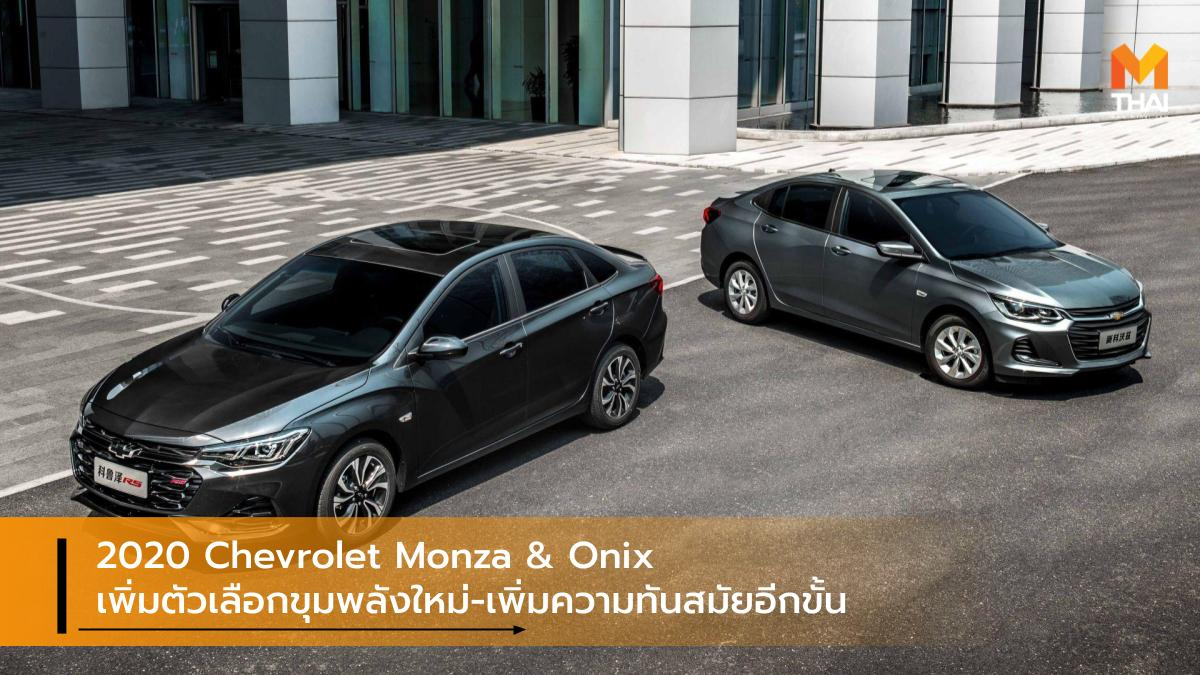 Chevrolet Chevrolet Monza Chevrolet Onix รถยนต์ไฮบริด รุ่นปรับโฉม เครื่องยนต์ไฮบริด เชฟโรเลต