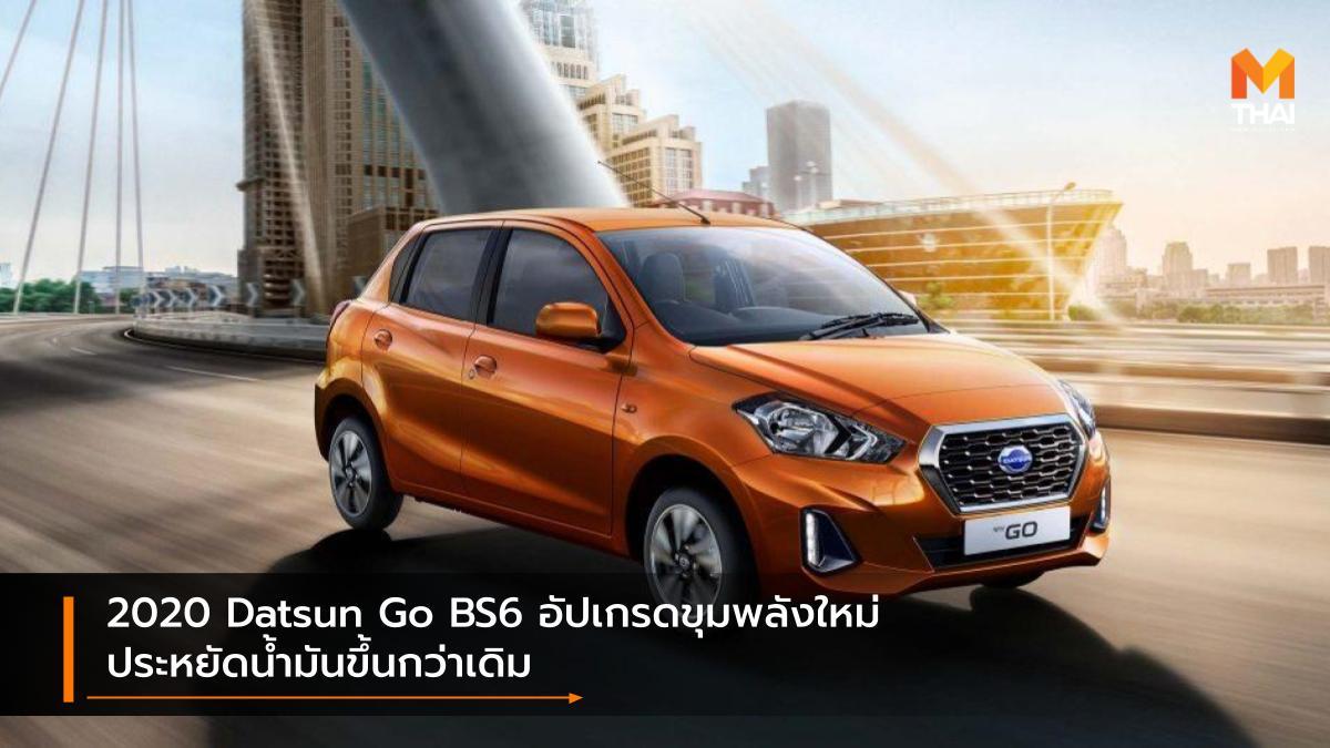 BS-VI Datsun Datsun GO ดัทสัน รุ่นปรับโฉม