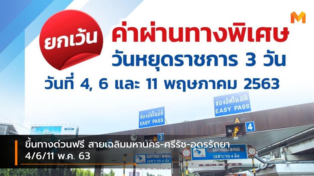 การทางพิเศษแห่งประเทศไทย ทางพิเศษศรีรัช ทางพิเศษอุดรรัถยา ทางพิเศษเฉลิมมหานคร ยกเว้นค่าทางด่วน ยกเว้นค่าผ่านทางพิเศษ วันหยุดราชการ