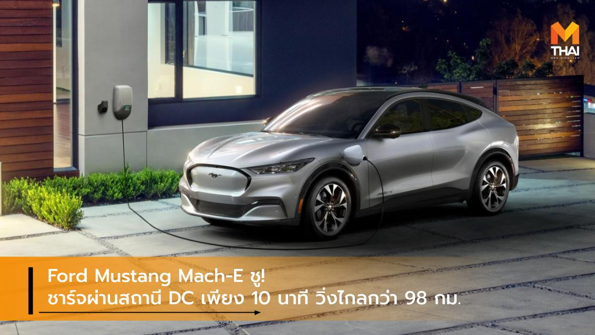 EV car ford Ford Mustang Mach-E ฟอร์ด รถยนต์ไฟฟ้า สถานีชาร์จรถยนต์ไฟฟ้า