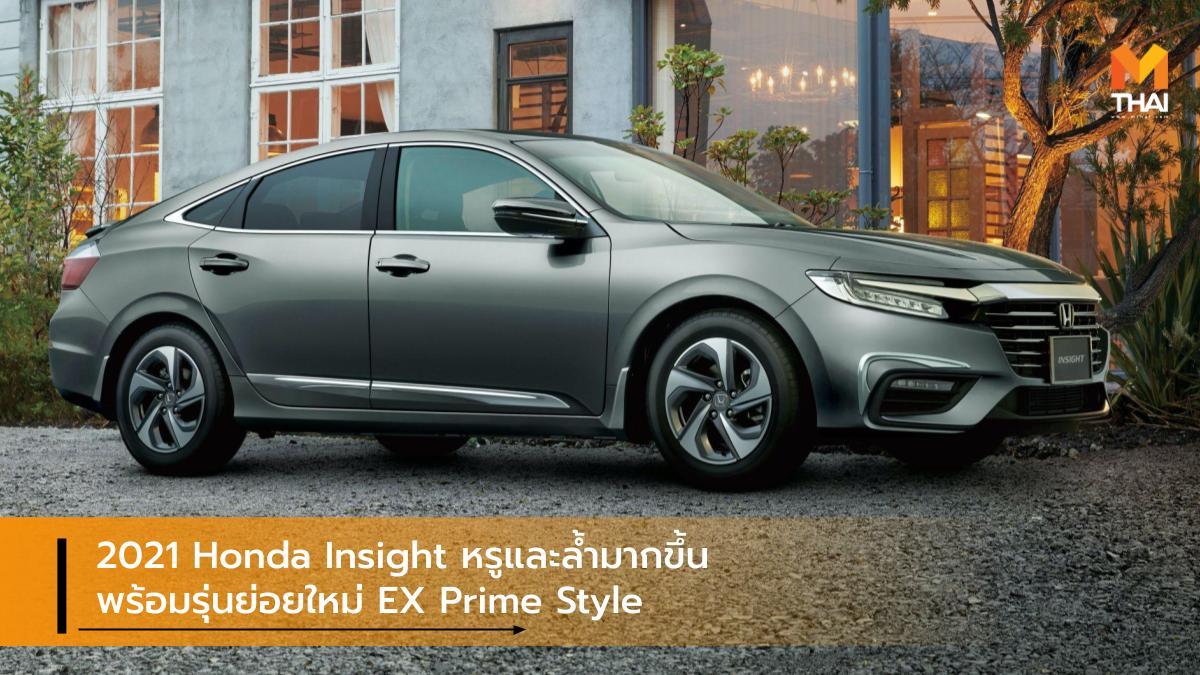 facelift HONDA Honda Insight รุ่นปรับโฉม ฮอนด้า
