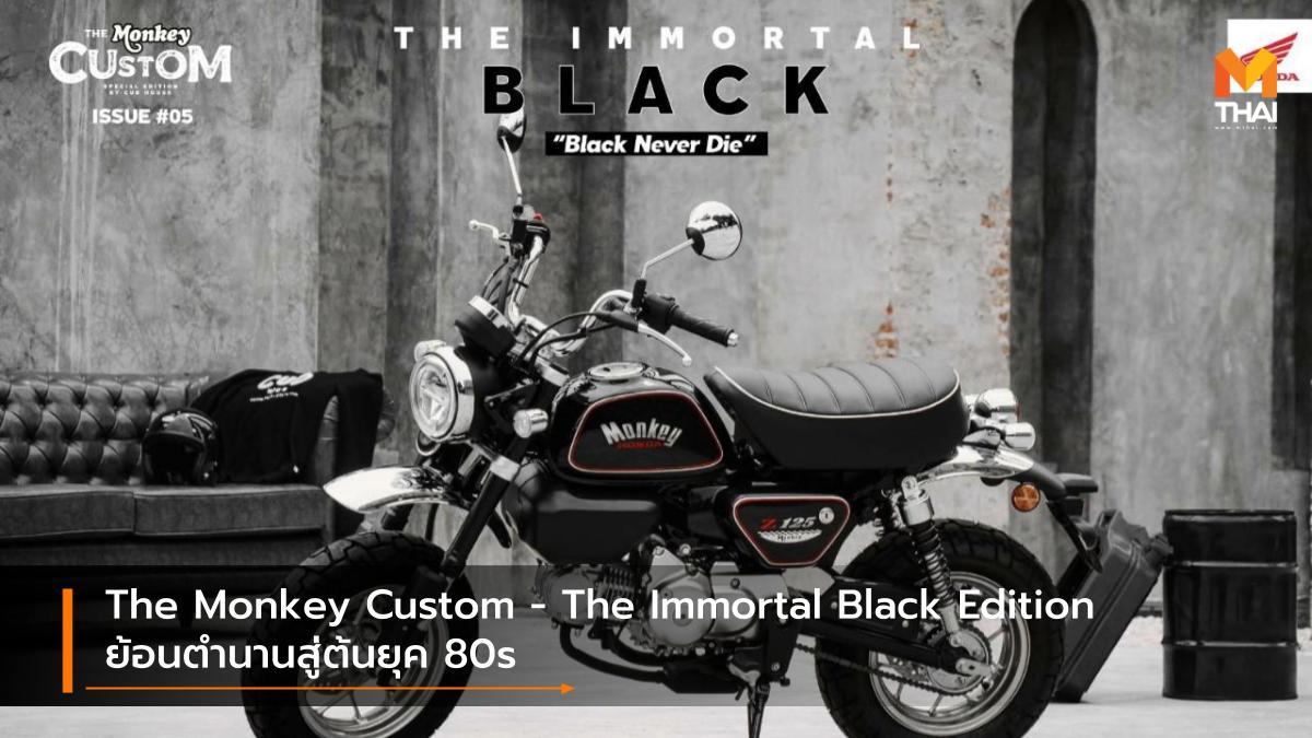 A.P.Honda CUB House Honda Monkey The Monkey Custom The Monkey Custom - The Immortal Black Edition ฮอนด้า มังกี้ เอ.พี.ฮอนด้า